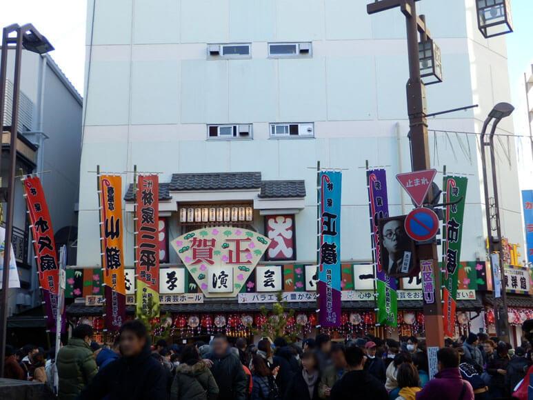 東京都旅行観光浅草寺周辺浅草演芸ホール