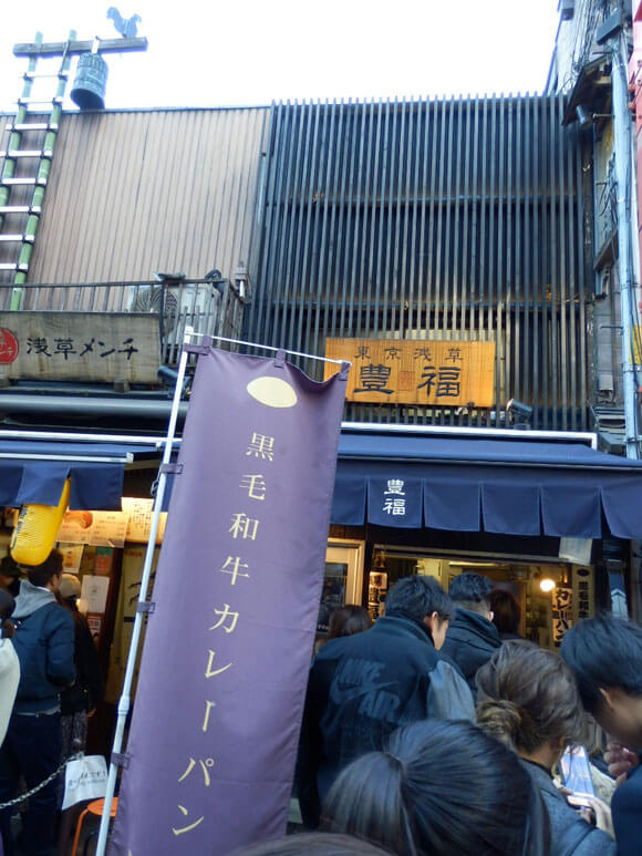 東京都旅行観光浅草寺周辺豊福のカレーパン
