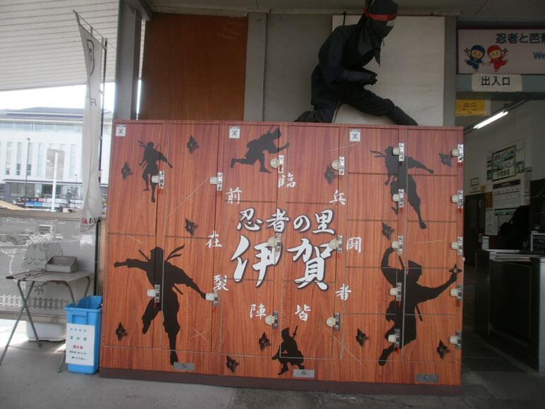 三重県旅行観光忍者ロッカー