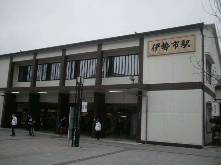 三重県旅行観光伊勢市駅