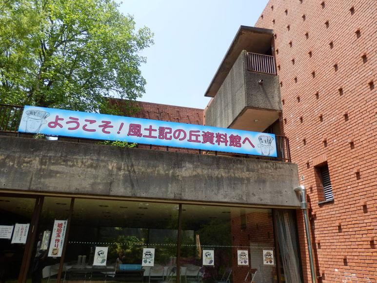 千葉県立房総のむら風土記の丘資料館