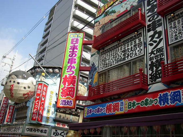 大阪府旅行観光新世界