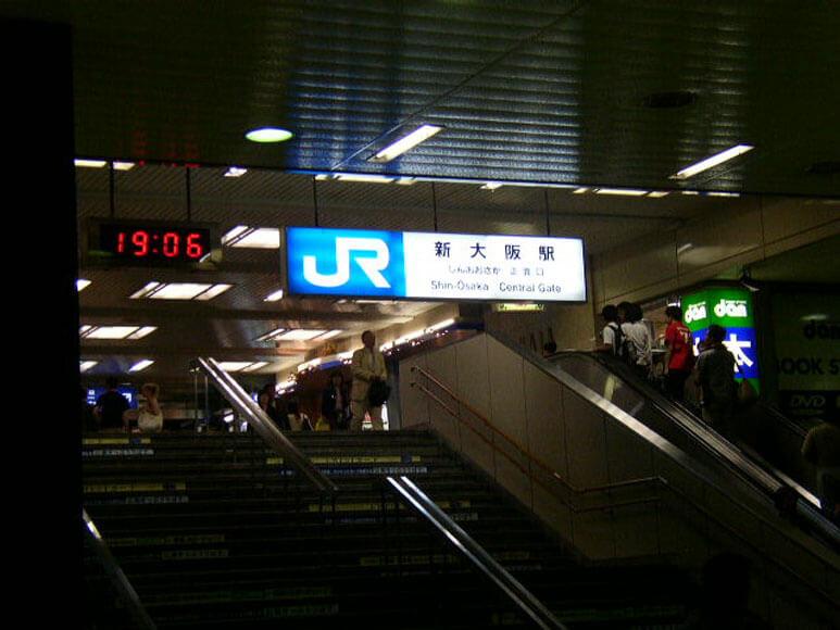 大阪府旅行観光新大阪駅