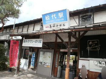 長野県旅行観光松代駅